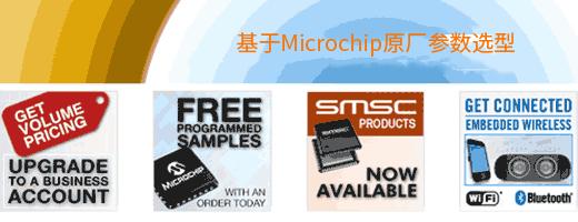 Microchip(微芯)